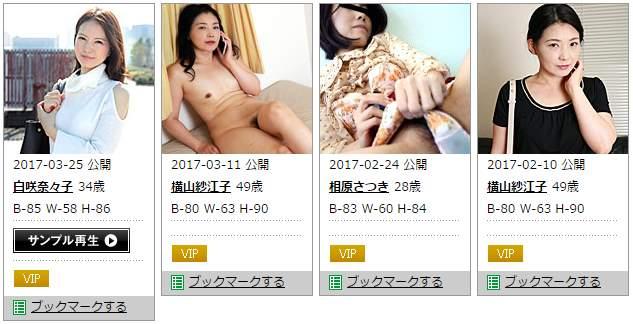 パコパコママ人妻熟女入会料金プラン2