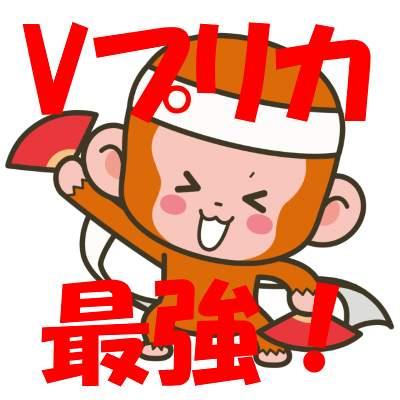パコパコママ Vプリカ(プリペイドカード)入会支払1