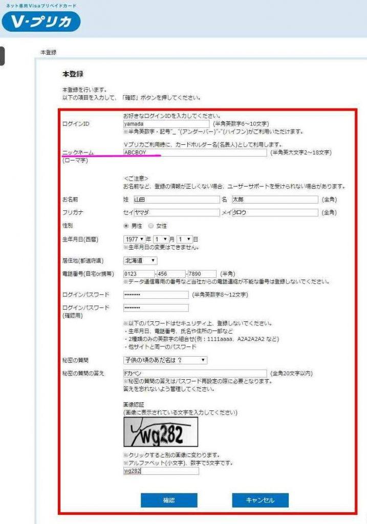 パコパコママ Vプリカ(プリペイドカード)入会支払3