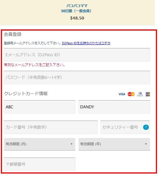 パコパコママ Vプリカ(プリペイドカード)入会支払5